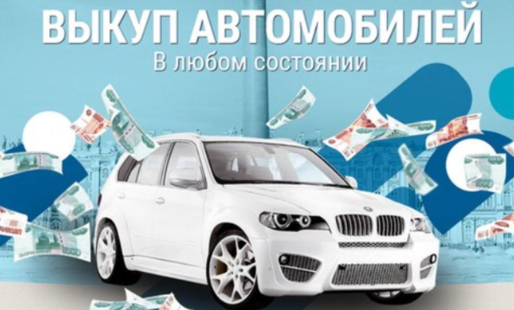 Преимущества продать битый автомобиль нам